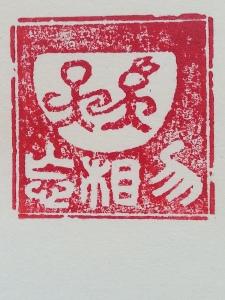 刻圖章老兄想出來的「情」字 | JCR Collections