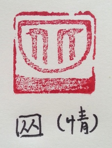 筆者想出來的「情」字 | JCR Collections