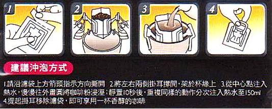 伯朗咖啡濾掛咖啡的建議沖泡方法
