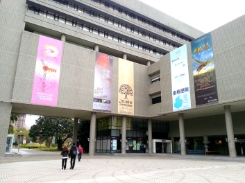 台中國立自然科學博物館入口處