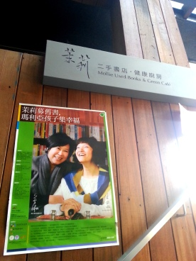 台中的一天-茉莉二手書店