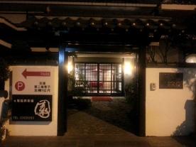 台中的一天-日本料理 - 園